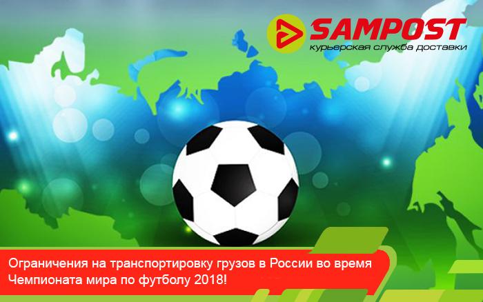 Ограничения на транспортировку грузов в России во время Чемпионата мира по футболу 2018!