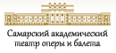 Самарский академический театр оперы и балета