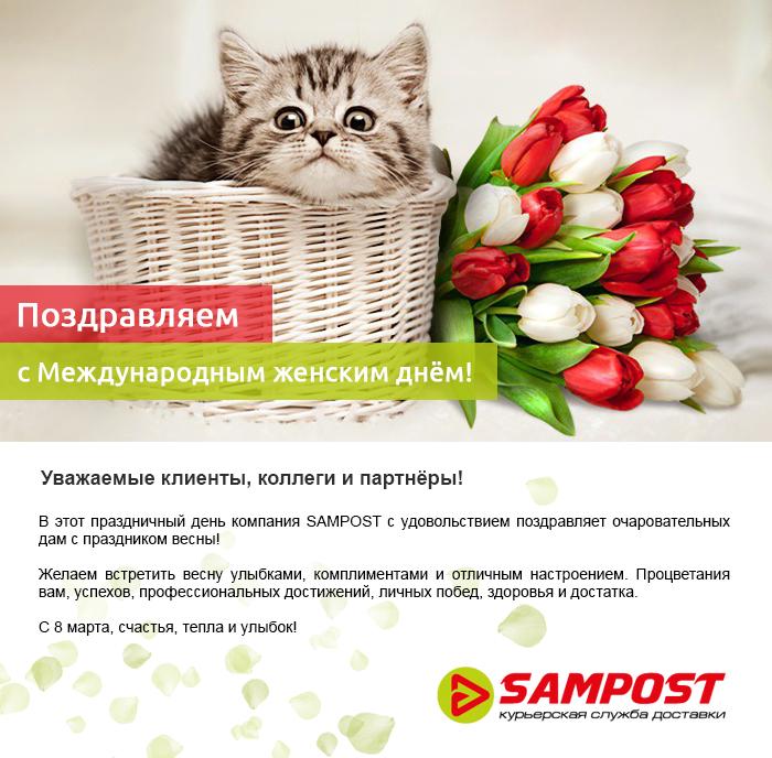 471b499cc5a4 Поздравляем с 8 марта!   SAMPOST