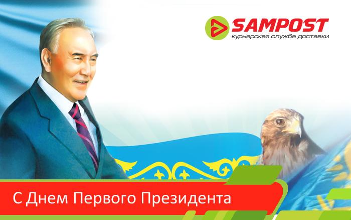 Поздравляем с Днем Первого Президента