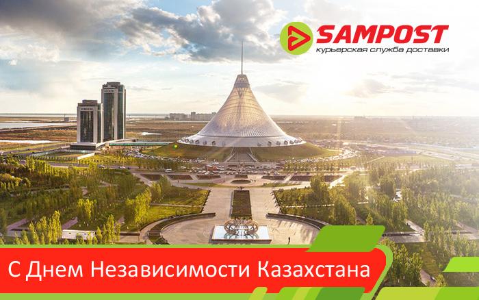 Поздравляем с Днем Независимости Казахстана